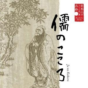 美しい日本語::日本人のこころと品格 儒のこころ [ 矢崎滋 ]