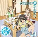 みなみけ DJCD Vol.1