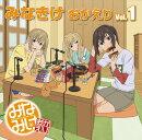 みなみけ おかえり DJCD Vol.1