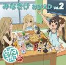 みなみけ おかえり DJCD Vol.2