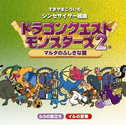 シンセサイザー組曲「ドラゴンクエストモンスターズ2」〜マルタのふしぎな鍵〜 [ すぎやまこういち ]