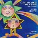 ピアノ曲集『音の星座』