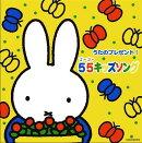 うたのプレゼント! 55キッズソング(2CD)