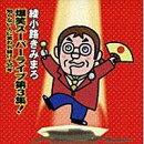 爆笑スーパーライブ第3集! 知らない人に笑われ続けて35年