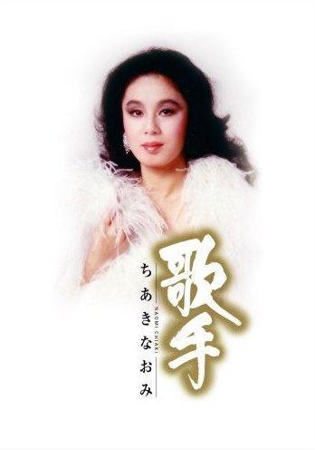 歌手ーちあきなおみー(CD+DVD) [ ちあきなおみ ]