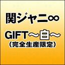 GIFT〜白〜(完全生産限定)