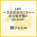 LIFE 〜目の前の向こうへ〜(初回限定盤A CD+DVD)