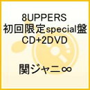 8UPPERS(初回限定special盤 CD+2DVD)