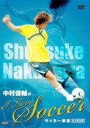 """中村俊輔の""""I Love Soccer""""サッカー教室<永久保存版>"""