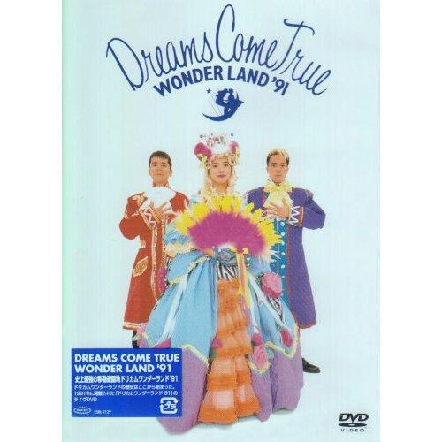 史上最強の移動遊園地 ドリカムワンダーランド'91 [ DREAMS COME TRUE ]