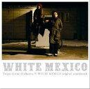 「WHITE MEXICO」オリジナル・サウンドトラック