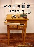 ピタゴラ装置 DVDブック1