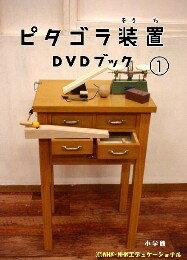 ピタゴラ装置 DVDブック1 [ (趣味/教養) ]