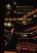 彩の国シェイクスピア・シリーズ::NINAGAWA×SHAKESPEARE 3 DVD-BOX