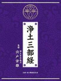 浄土三部経(6CD) [ (趣味/教養) ]