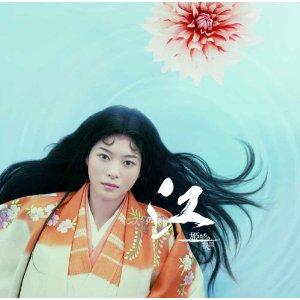 NHK大河ドラマ オリジナル・サウンドトラック「江〜姫たちの戦国〜」 [ 吉俣良 ]