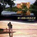 決定盤!!::愛と感動の映画音楽 ベスト