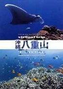 "virtual trip 沖縄 八重山 ""Diving View"""