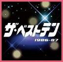 ザ・ベストテン 1986-87 [ (オムニバス) ]
