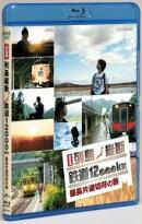 決定版 列島縦断 鉄道12,000km 最長片道切符の旅【Blu-ray】
