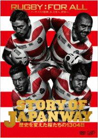 STORY OF JAPAN WAY 〜歴史を変えた桜たちの1304日〜 [ ラグビー日本代表選手団 ]