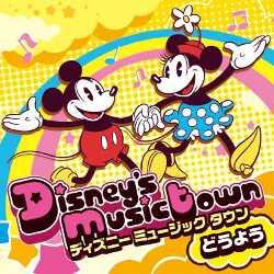 ディズニー ミュージックタウン?どうよう 【Disne...