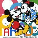 ディズニーマニア プレゼンツ ポップ・パレード・ジャパン 【Disneyzone】
