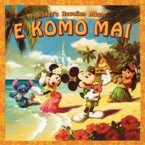 ディズニー ハワイアン・アルバム 〜エ・コモ・マイ〜 【Disneyzone】 [ (ディズニー) ]