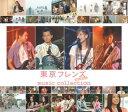 東京フレンズ The Movie music collection [ (オリジナル・サウンドトラック) ]