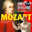 世界一受けたい授業 PRESENTS::世界一聴きたいモーツァルト!!