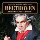 ベスト・オブ クラシックス 5::ベートーヴェン:交響曲第9番≪合唱≫ [ (クラシック) ]