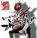 仮面ライダー電王 いーじゃん!いーじゃん!スゲーじゃん!?(CD+DVD)