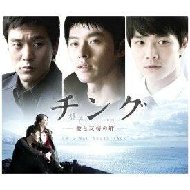 チング 〜愛と友情の絆〜 オリジナル・サウンドトラック(2CD+DVD) [ (オリジナル・サウンドトラック) ]