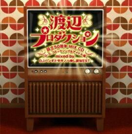 渡辺プロダクション設立50周年MIX CD::~G・S、コミックソング&アイドル編~ mixed by DJパンダとササノハ申し訳WEST [ (オムニバス) ]