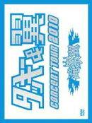 タッキー&翼 CONCERT TOUR 2010 滝翼祭 【初回生産限定】