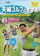 夫婦ゴルフのすすめ〜妻は100切り・夫は90切りに挑戦〜 Vol.1 目標達成のための正しいスイングの作り方