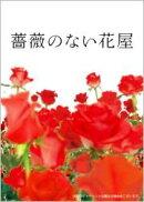 薔薇のない花屋 ディレクターズ・カット版 DVD-BOX