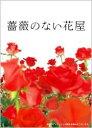 薔薇のない花屋 ディレクターズ・カット版 DVD-BOX [ 香取慎吾 ]
