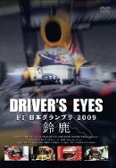 DRIVER'S EYES F1日本グランプリ2009 鈴鹿