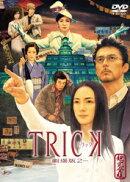 トリック -劇場版 2- 超完全版