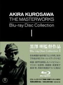 黒澤明監督作品 AKIRA KUROSAWA THE MASTERWORKS Blu-ray Disc Collection 1【Blu-ray】