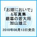 DVD「お嫁においで」&写真集 銀幕の若大将 加山雄三 YUZO KAYAMA THE TOHO YEARS 1960-1972 [ 加山雄三 ]