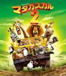 マダガスカル2【Blu-ray】