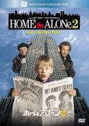ホーム・アローン 2