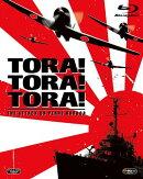 トラ・トラ・トラ! <製作40周年記念完全版>【Blu-ray】