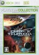 プロジェクト シルフィード Xbox360 プラチナコレクション