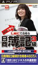 本気で学ぶ LECで合格る 日商簿記3級 ポータブル