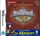 クイズマジックアカデミー DS