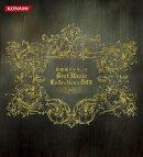 悪魔城ドラキュラ Best Music Collections BOX(初回限定18CD+DVD)