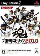 プロ野球スピリッツ2010 PS2版